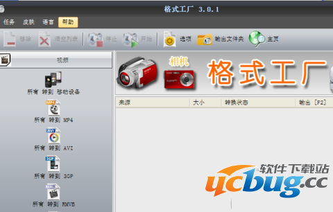 语言更换之后的软件界面
