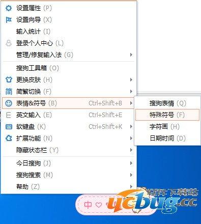 """搜狗输入法""""表情&符号"""""""