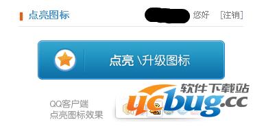 点击QQ蜀山传奇图标界面