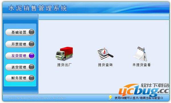 科羽水泥销售管理系统下载