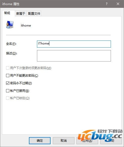 Win7/Win8.1/Win10用户登录名称怎么修改?