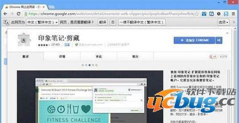 Chrome浏览器自动跳转到印象笔记·剪藏页面