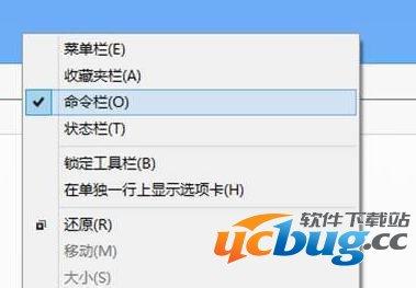 """在IE10浏览器弹出菜单中选择""""命令栏""""寻找"""