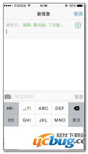 苹果6 plus怎么群发短信教程