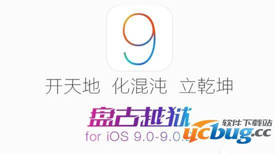 iOS9越狱提示错误代码0A怎么办