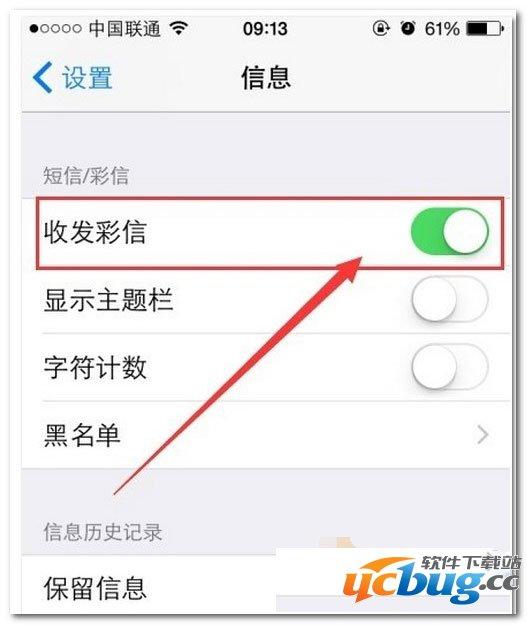 iphone6s plus怎么发彩信