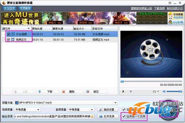 狸窝全能视频转换器视频转换界面