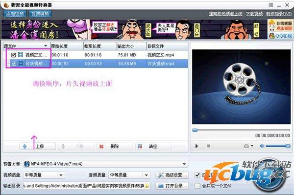狸窝全能视频转换器视频添加界面