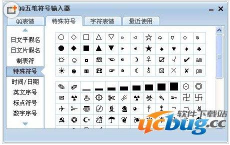 QQ五笔输入法的符号器