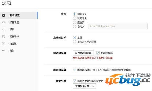 搜狗浏览器基本设置界面