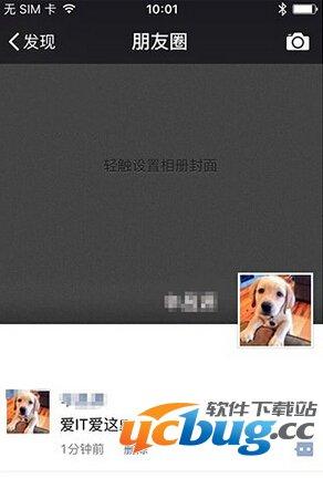 微信朋友圈好友动态字体一大一小怎么设置?
