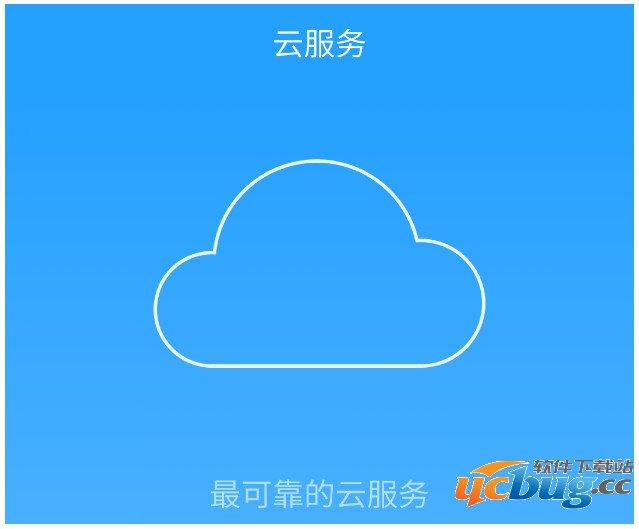 腾讯TOS云服务怎么设置?