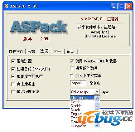 ASPack加壳工具下载