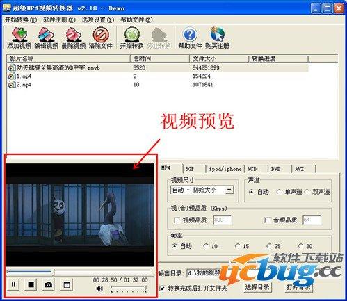 超级MP4视频转换器截图