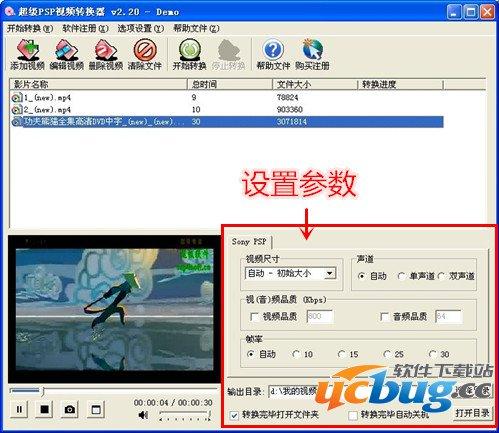 超级PSP转换器截图