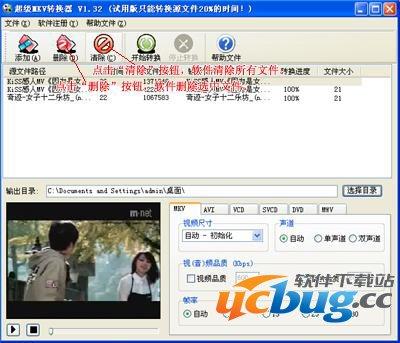 超级MKV视频转换器 1.20