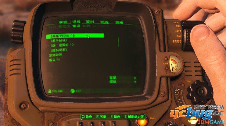 《辐射4》怎么快速刷属性?