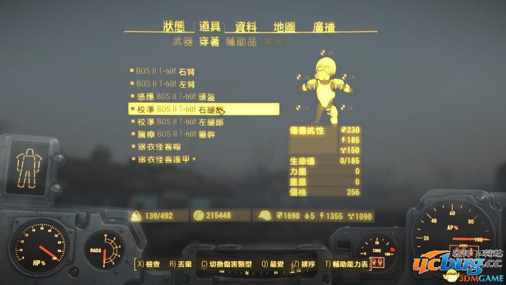 《辐射4》怎么刷动力装甲耐久?