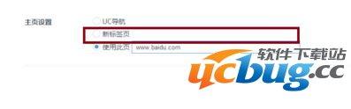 uc浏览器新标签页图片
