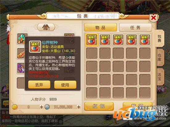 梦幻西游手游攻略之植树节活动玩法详解