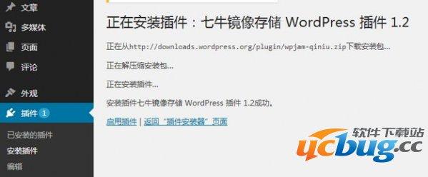 WordPress插件常用安装方法介绍