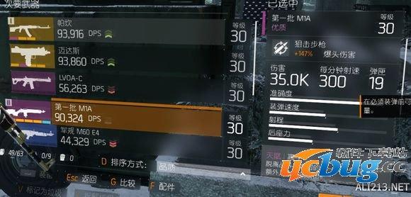 《汤姆克兰西:全境封锁》武器配件有哪些?该如何搭配?
