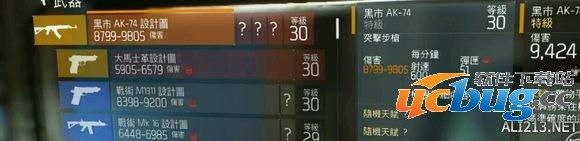 《汤姆克兰西:全境封锁》高伤害橙色AK怎么制作?