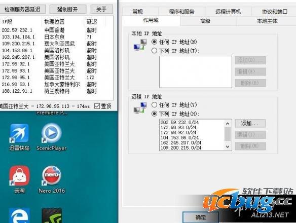 《汤姆克兰西:全境封锁》怎么屏蔽香港服务器?