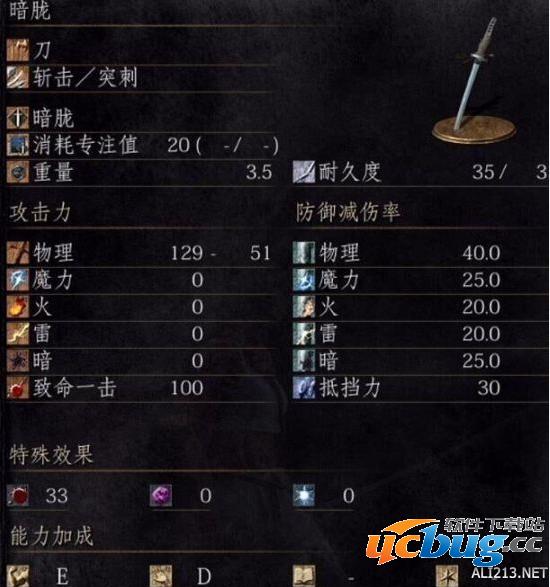《黑暗之魂3》暗胧武器属性与升级技巧