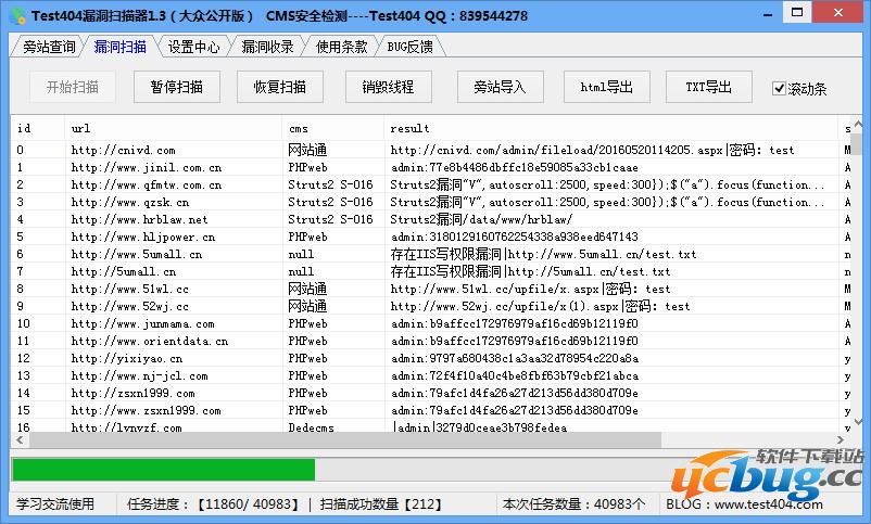Test404漏洞扫描器官方下载
