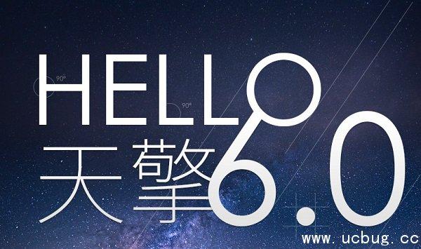 360天擎软件官方下载