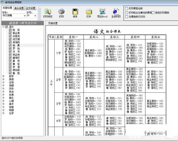 华研排课管理系统