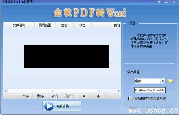 金软PDF转Word工具