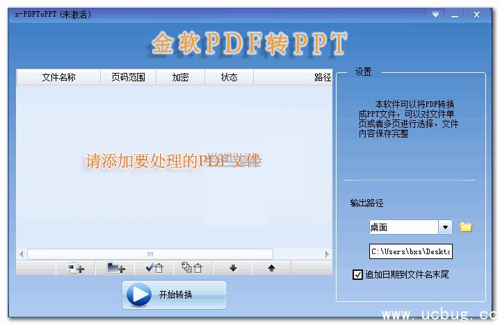 金软PDF转PPT工具