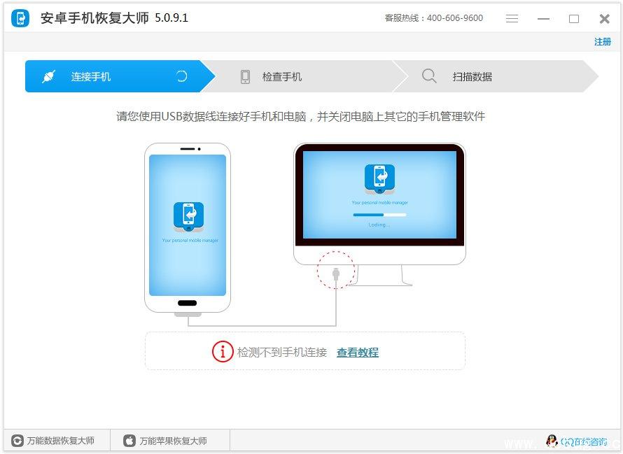 百胜通安卓手机恢复大师