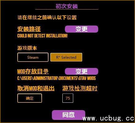 GTA5MOD管理器汉化版