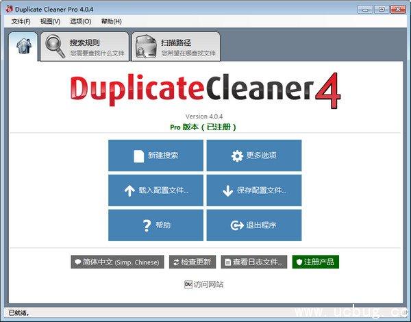 Duplicate Cleaner破解版