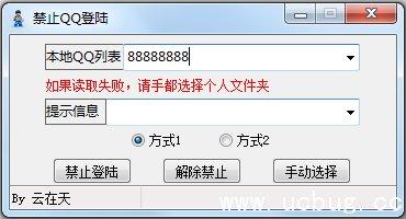 QQ恶搞软件