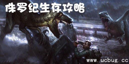 侏罗纪生存恐龙骨架