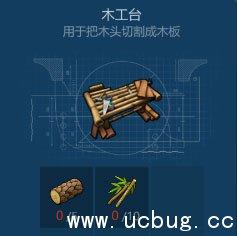 侏罗纪生存木工台