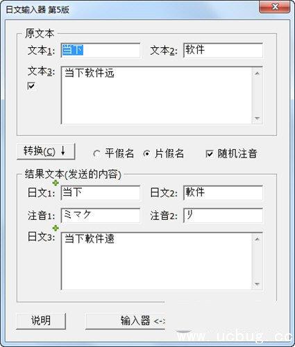 日文转换器