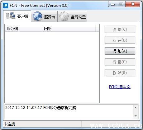 局域网远程连接软件