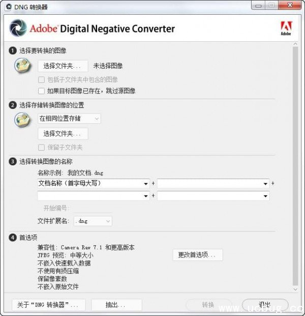 Adobe Dng Converter中文版