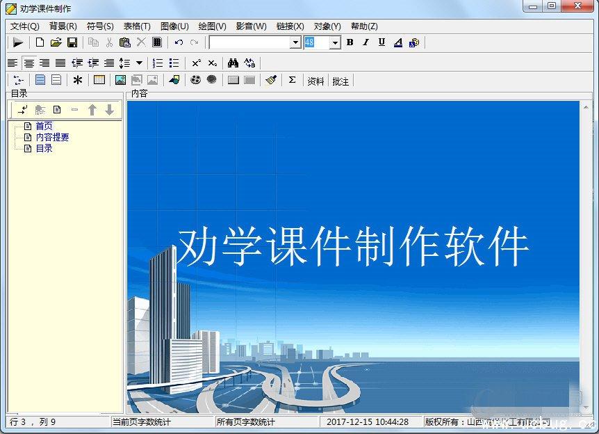 劝学课件制作软件
