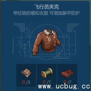 侏罗纪生存飞行员夹克