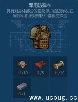 侏罗纪生存军用防弹衣