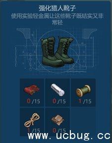 侏罗纪生存强化猎人靴子