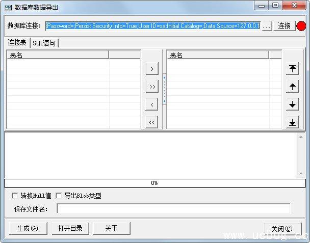 数据库数据导出工具