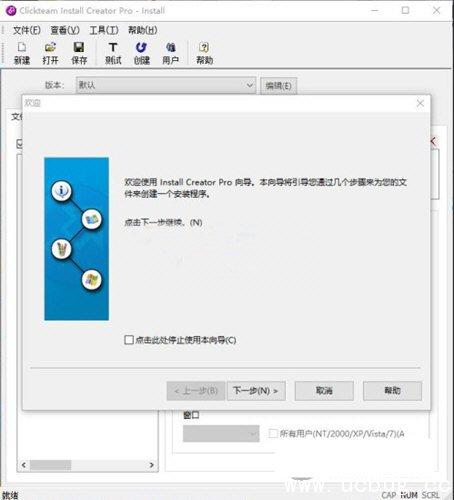 Clickteam Install Creator中文版