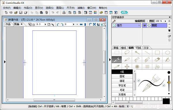 ComicStudio中文版下载